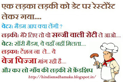 Pizza Aur Roti | Funny Hindi Joke Wallpaper For Facebook