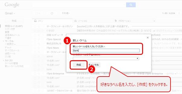 Gmail 新しいラベル