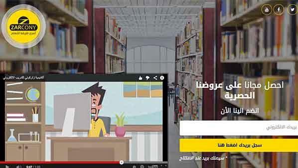 أكاديمية عربية للتعليم عن بُعد