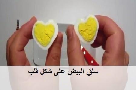 جعل البيضة المسلوقة على شكل قلب