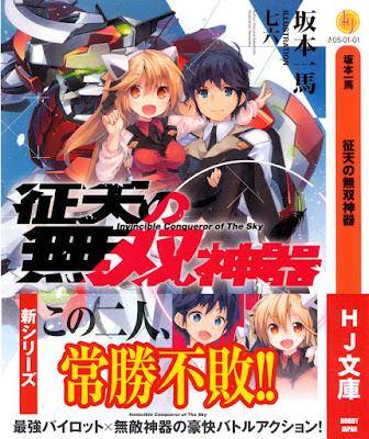 [Novel] 征天の無双神器 [Sei Ten No Muso Jingi] rar free download updated daily