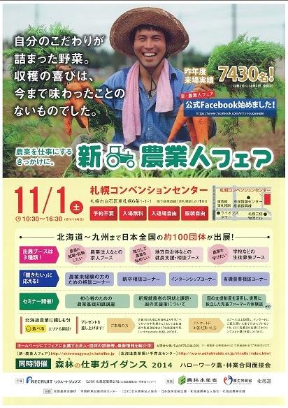 新・農業人フェア in 札幌 に参加します