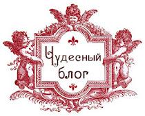 Награда от Элечки
