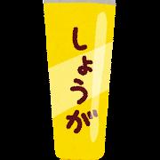 チューブ入りの生姜のイラスト