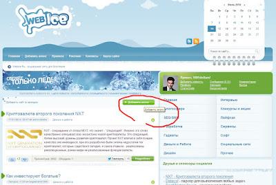 Социальная сеть для блоггеров - WebIce