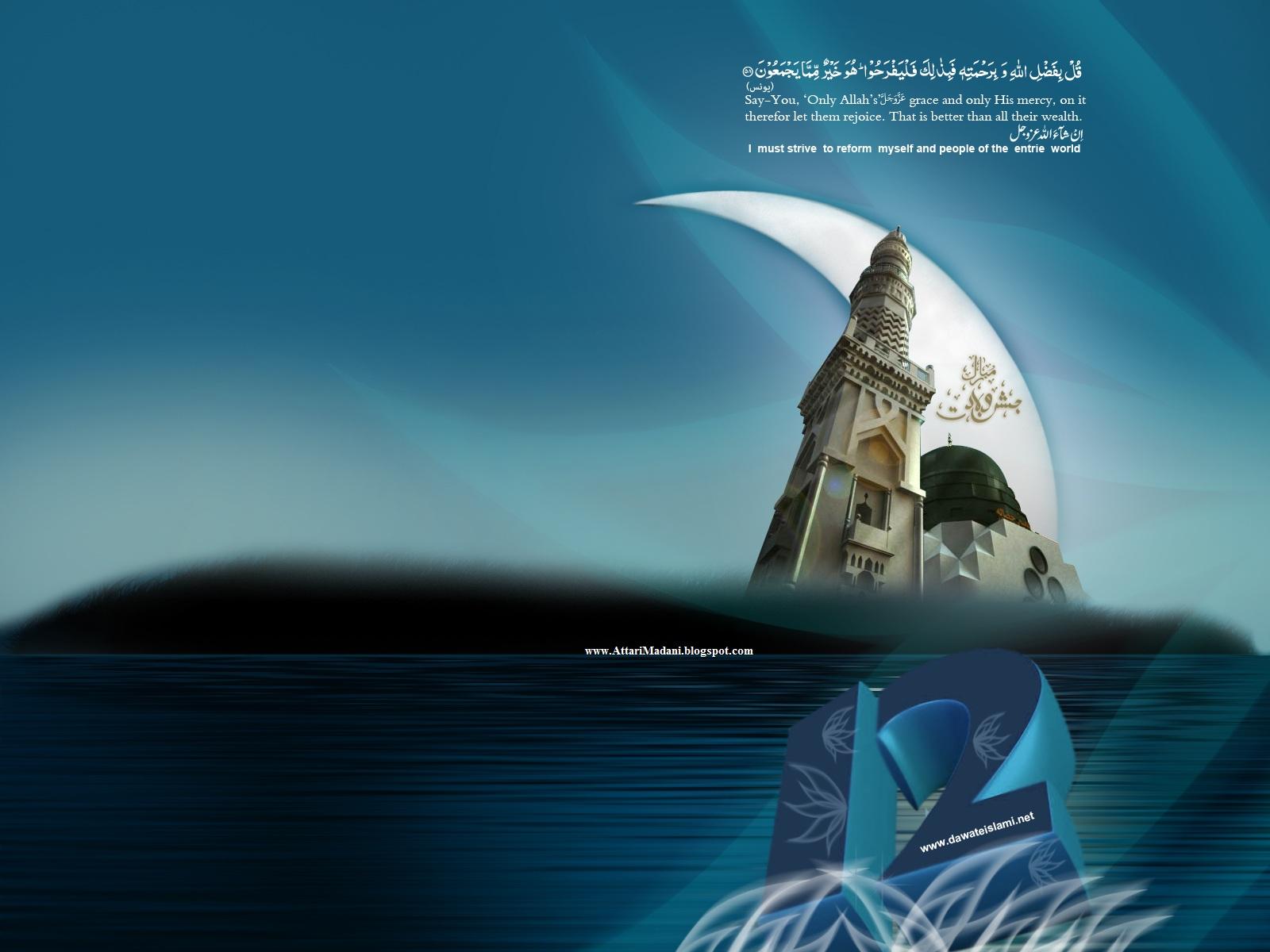 http://1.bp.blogspot.com/-1yEm0xWkVSo/Tx7zhKxqNkI/AAAAAAAAA8A/E2ZX5h3K5fw/s1600/jashn_e_eid_milad_un_nabi_wallpaper_by_dawat_e_islami-12.jpg