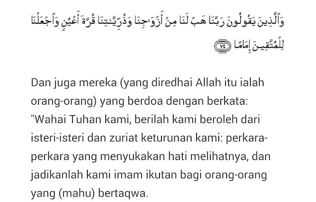Surah al-Furqaan , ayat 74