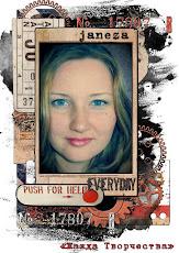 Автор блога - janeza