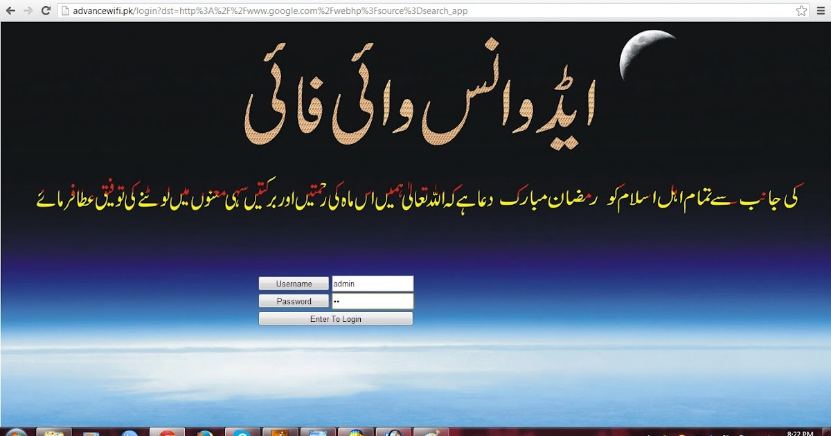 Mikrotik & Software: Ramadan Hotspot Login Page In Urdu