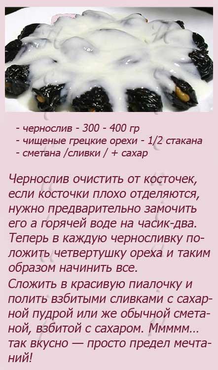десерт чернослив с грецким орехом