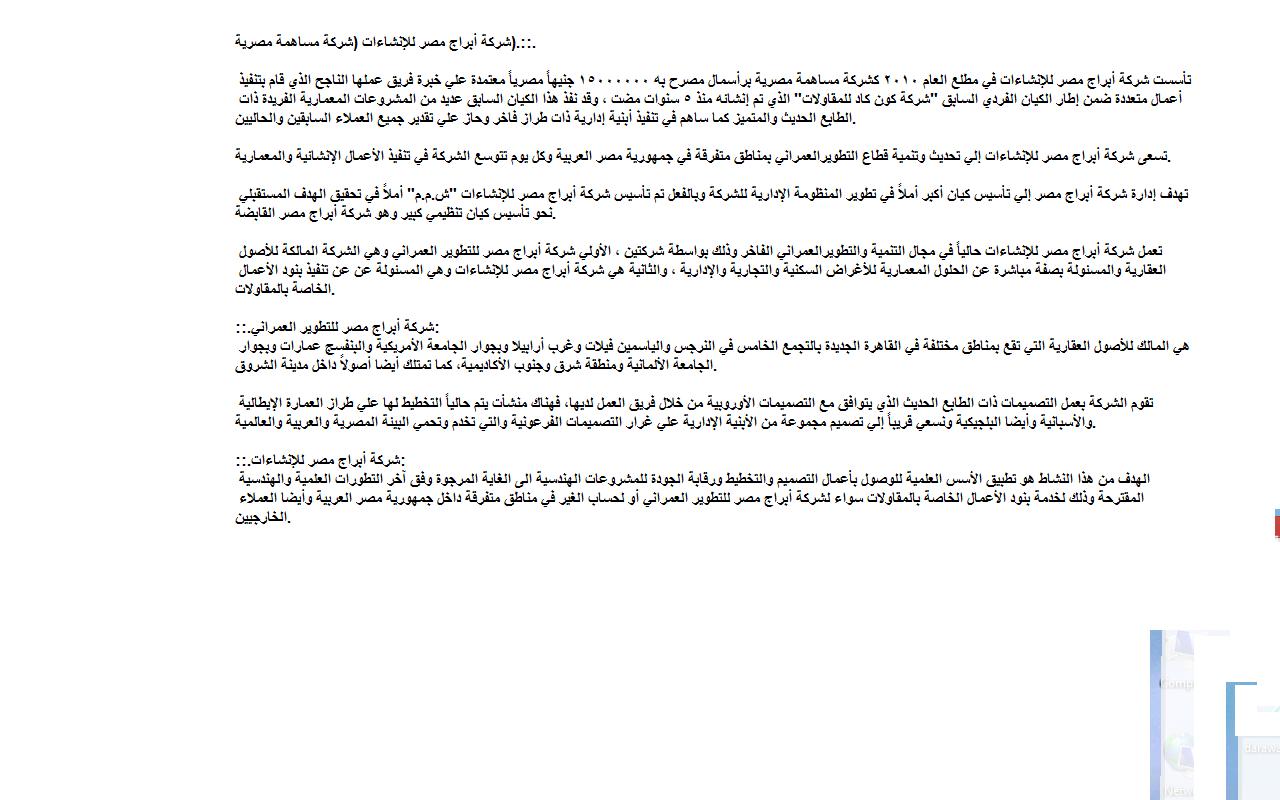 معلومات عن شركة ابراج مصر