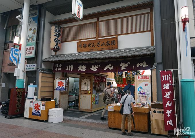 Café, Kawabata shôtengai, Fukuoka
