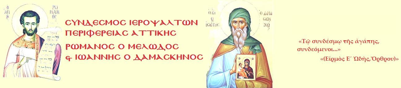 Σύνδεσμος Ιεροψαλτών Περιφ Αττικής Ρωμανός ο Μελωδός κ Ιωάννης ο Δαμασκηνός