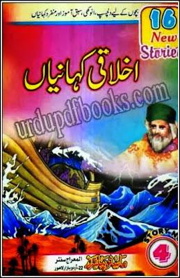 Ikhlaqi Urdu Kahaniyan Pdf Book