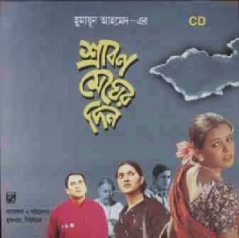 SRABON MEGHER DIN, BANGLA MOVIE, BANGLA MOVIES, BANGLADESHI MOVIE, BANGLADESHI MOVIES, BANGLADESHI FILM, BANGLA FILM.