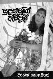 Sinhala E Books