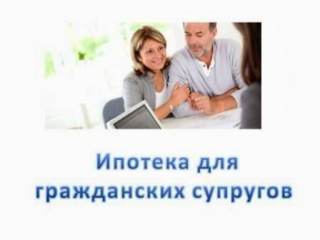 Ипотечный кредит для гражданских супругов
