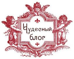 Награда от Lёlechka и Наташи