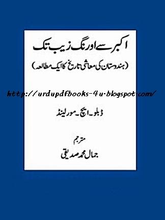 Akbar Se Aurangzeb Tak ak beter pdf book hain