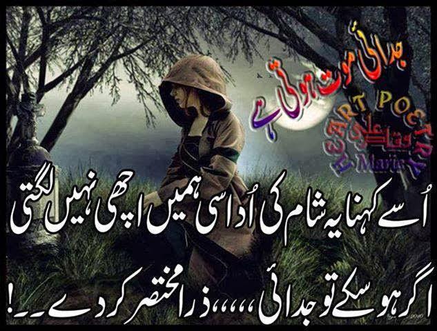 New urdu sad bewafa dard heart touching poetry