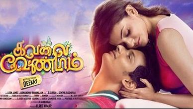 Kavalai Vendam Movie Online