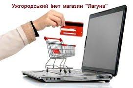 - Екслюзивний Ужгородський онлайн магазин «Лагуна» , різновидної продукції.