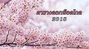 ตารางดอกไม้บาน ปี 2018