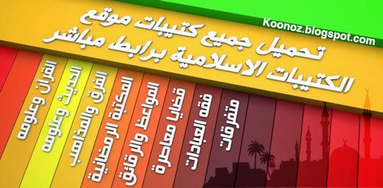 http://koonoz.blogspot.com/2015/04/ktibat.html