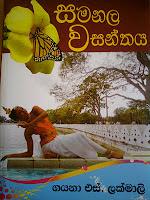 samanala wasanthaya sinhala novel