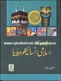 Bachon Ka Islami Encyclopedia