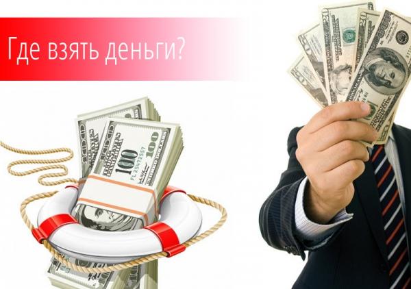 Цфу срочные займы в краснодаре