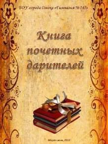 Книга почетных дарителей
