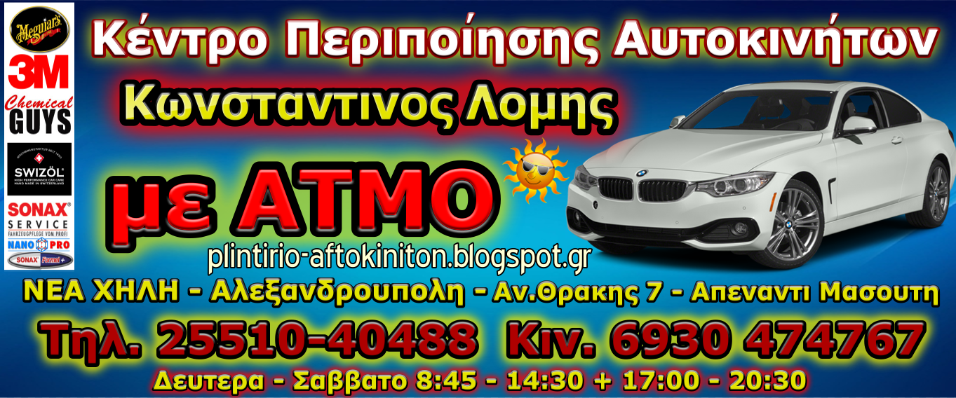 Πλυντηριο Αυτοκινητων Αλεξανδρουπολη