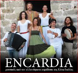 2ο Σεμινάριο Λαογραφίας- CineDoc Προβολή ταινίας Encardia-Η πέτρα που χορεύει
