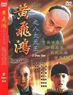 Phim Hoàng Phi Hùng 5