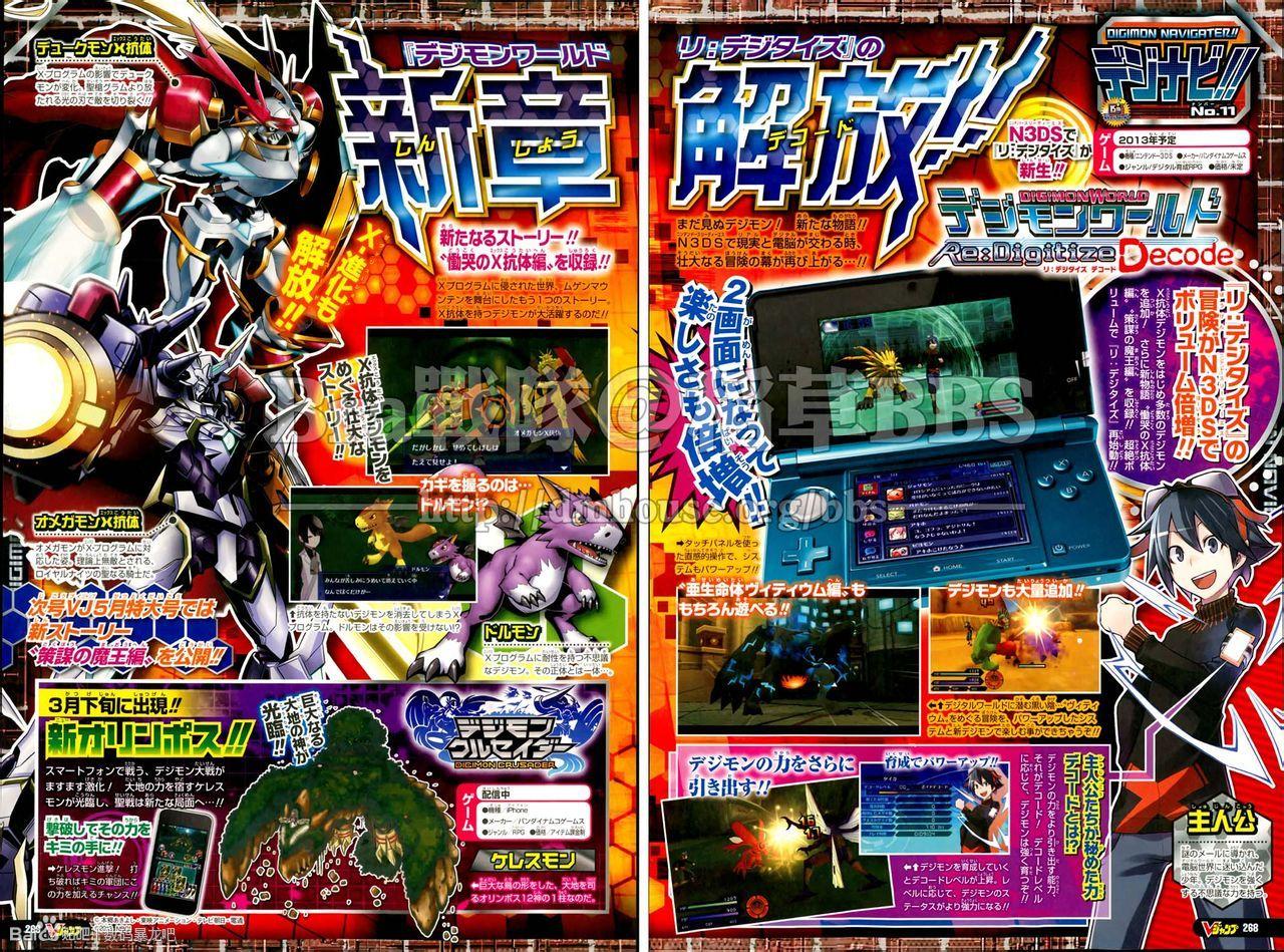 Mais um jogo vindo por aí? - Página 2 Scan+Digimon+World+Re+Digitize+Decode