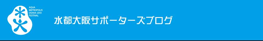 水都大阪サポーターズブログ