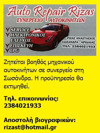 ΖΗΤΕΙΤΑΙ