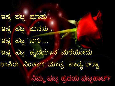 Kannada Love Quotes. QuotesGram