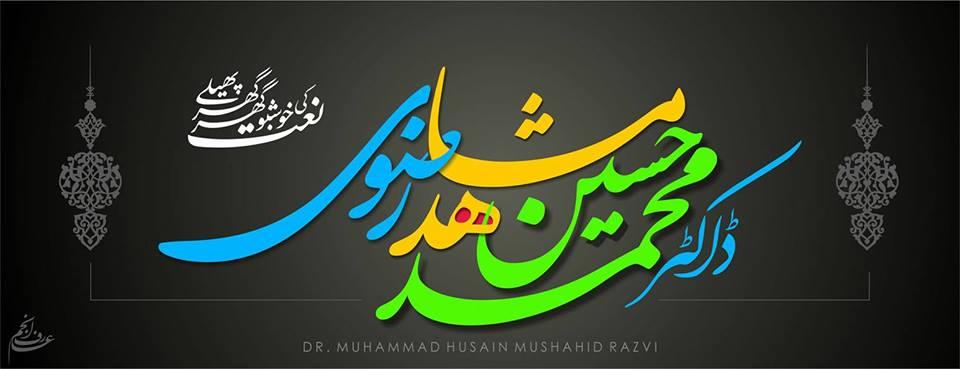 ڈاکٹر محمد حسین مُشاہد رضوی