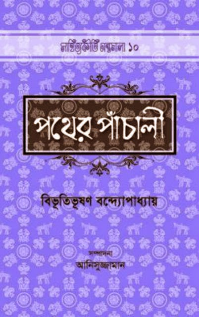 Pather Panchali by Bibhutibhushan Bandopadhyay