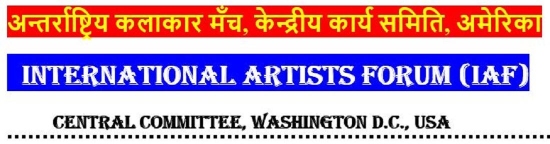 International Artists Forum                                  अन्तराष्ट्रिय  कलाकार  मँच, अमेरिका