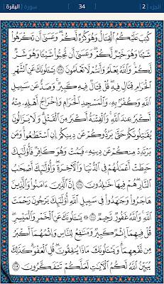 صفحات القرآن 34