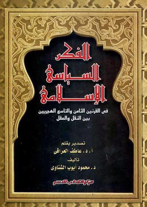 الفكر السياسي الإسلامي في القرنين الثامن والتاسع الهجريين - محمد أيوب الشناوي pdf