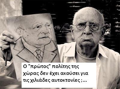 """Κάρολος Παπούλιας ...Διαχρονικά ευθυνόφοβος και """"κουφός"""" στις Ελληνικές κραυγές απόγνωσης"""