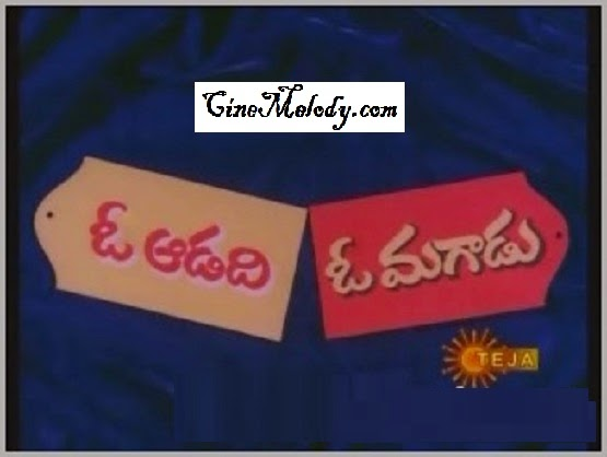 O Adadi O Magadu Telugu Mp3 Songs Free  Download  1982