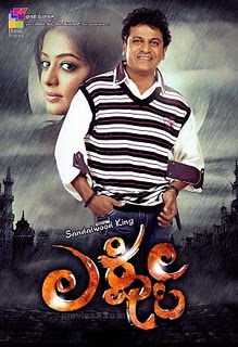 Lakshmi Kannada Movie Mp3 Songs Free Download