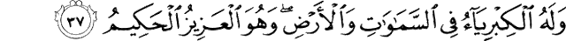 Surat Al-Jatsiyah ayat 37