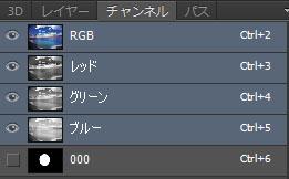 photoshop アルファチャンネル