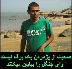 مرگ کرامت زارعیان به روایت برادرش